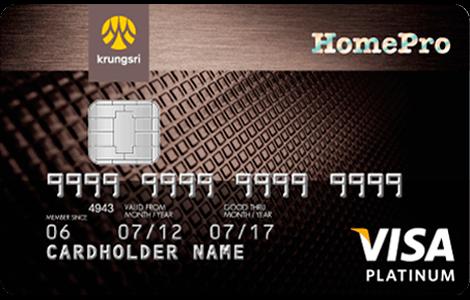 บัตรเครดิตกรุงศรีโฮมโปร
