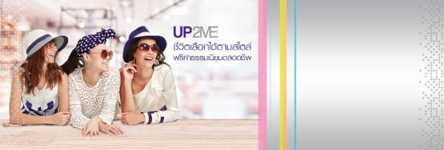 บัตรเครดิตไทยพาณิชย์ อัพทูมี (SCB Up2Me) ตอบรับทุกไลฟ์สไตล์ในใบเดียว ที่ชาว Pantip แนะนำให้สมัคร