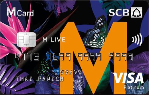 บัตรเครดิต SCB M Live Pantip
