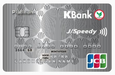 บัตรเครดิตกสิกร JCB ค่าธรรมเนียม