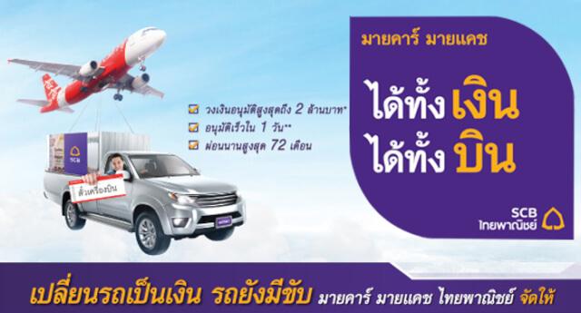 รีไฟแนนซ์รถไทยพาณิชย์