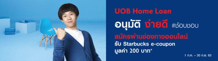 สินเชื่อบ้าน UOB
