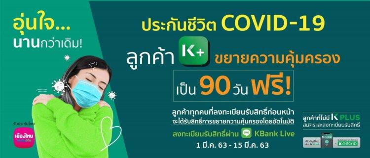 ประกันโควิดกสิกรไทย