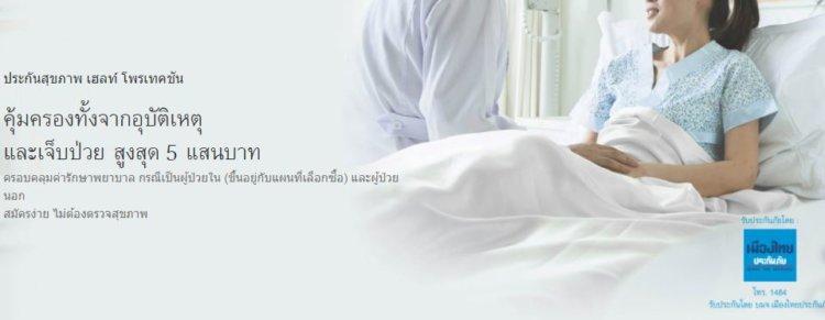 ประกันสุขภาพกสิกรไทย
