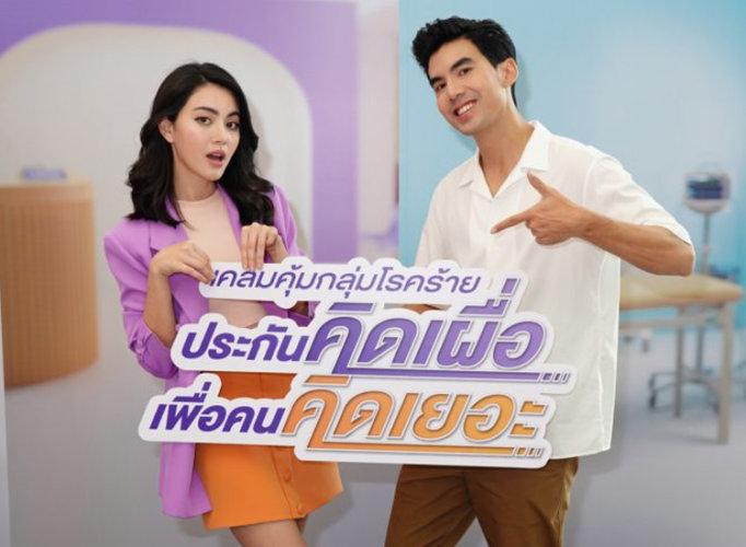 ประกันสุขภาพธนาคารไทยพาณิชย์