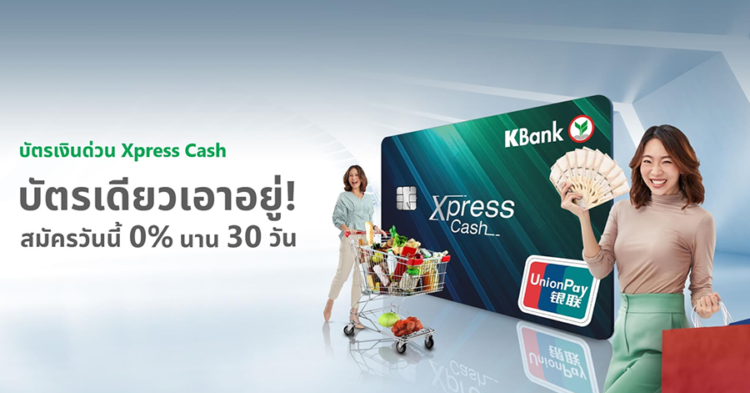 ยืมเงินผ่านบัตร ATM กสิกร
