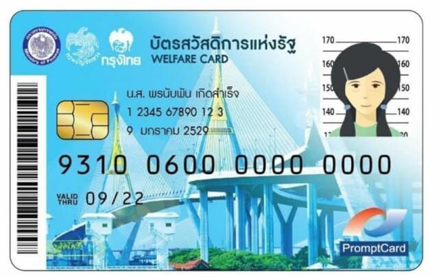 บัตร สวัสดิการ แห่ง รัฐ กด เงินสด ได้ ไหม 2564